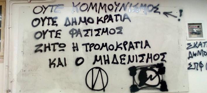 Την καταγγελία δημοσιεύει ο δημοσιογράφος Δημήτρης Αλικάκος