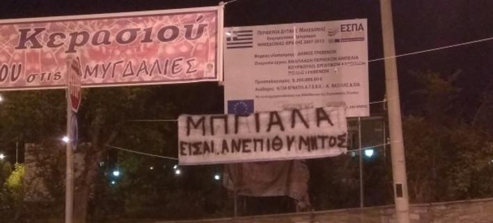 «Είσαι ανεπιθύμητος» /Φωτογραφία: Greveniotis.gr