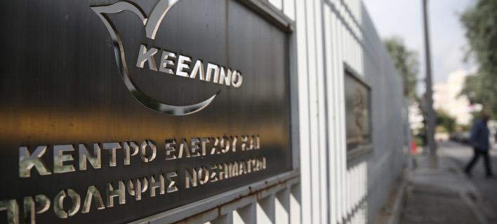 ΚΕΕΛΠΝΟ/Φωτογραφία: IntimeNews