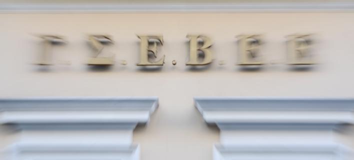 ΓΣΕΒΕΕ για ΕΦΚΑ: Να συνεχίζουν οι επαγγελματίες να καταβάλλουν τις εισφορές