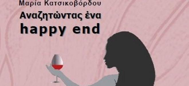 Βιβλία, Μαρία Κατσικοβόρδου, Αναζητώντας ένα happy end