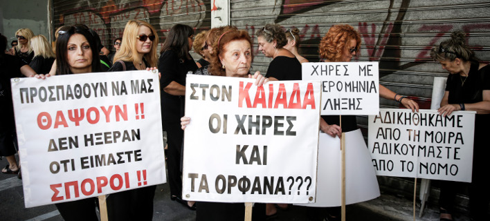 Νέα κινητοποίηση από τις χήρες στο υπουργείο Εργασίας- Ζητούν κατάργηση του νόμου Κατρούγκαλου [εικόνες]