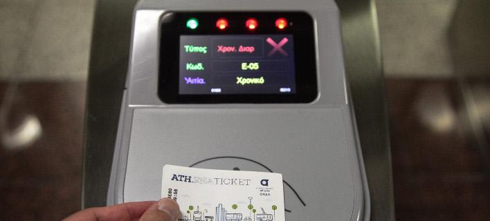 ΟΑΣΑ: Κανονικά εκδίδονται ηλεκτρονικά εισιτήρια και κάρτες