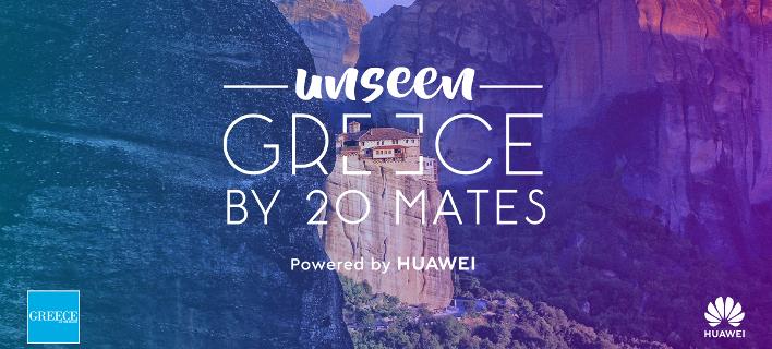 Ολοκληρώθηκε το project «Unseen Greece by 20 Mates»