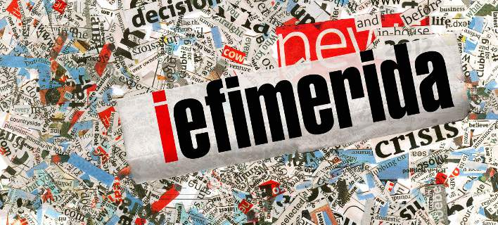 Τριπλό ρεκόρ επισκεψιμότητας στο iefimerida.gr τον Φεβρουάριο: 12,8 εκατ. επισκέψεις, 3,6 εκατ. μοναδικοί και 65 εκατ. pageviews