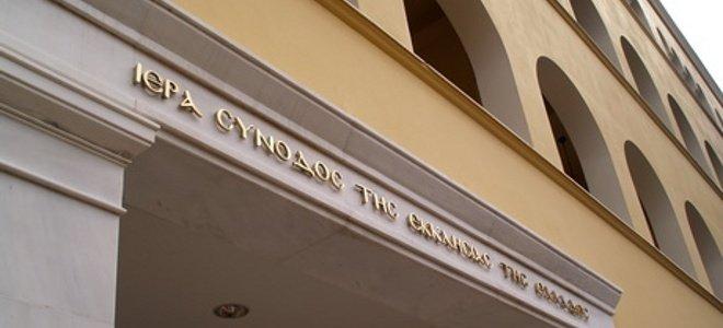 http://www.iefimerida.gr/sites/default/files/iera-synodos-ekklisia-ellados-660.jpg