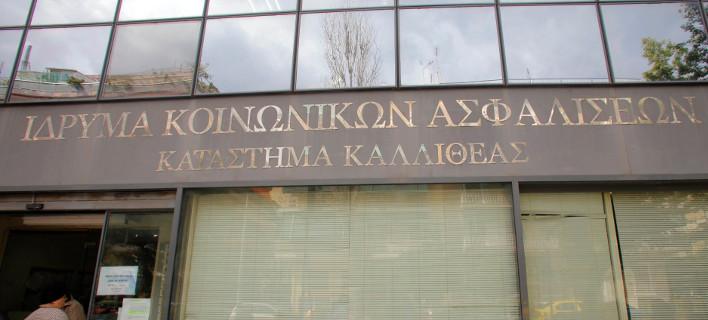 ΙΚΑ Καλλιθέας/ Φωτογραφία eurokinissi