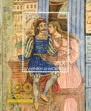 Ο Ερωτόκριτος  και η Αρετούσα  Ζωγραφικό θέμα από τον ανατολικό τοίχο του δωματίου (Α.Μ. 18695)
