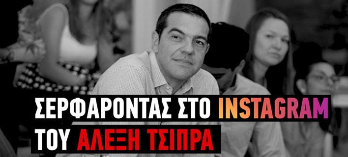 Σερφάροντας στο Instagram του Πρωθυπουργού ανακαλύπτεις έναν άλλο Αλέξη Τσίπρα ! (VIDEO)