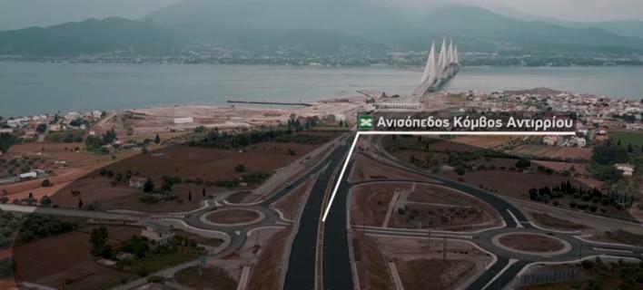 Η Ιόνια Οδός ενώθηκε με τη γέφυρα Ρίου-Αντιρρίου -Η νέα διαδρομή [βίντεο]