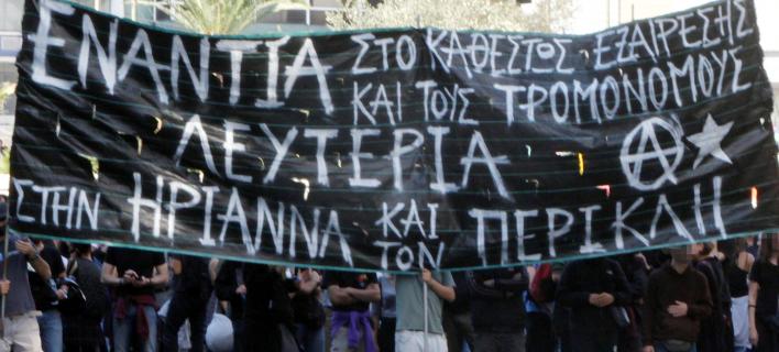 Συγκέντρωση και πορεία αλληλεγγύης για την Ηριάννα και τον Περικλή. Πηγή φωτό: Eurokinissi/ Σωτήρης Δημητρόπουλος