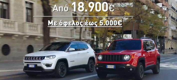Jeep Renegade και Jeep Compass από 18.900 ευρώ