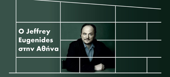 Ο ελληνικής καταγωγής Αμερικανός συγγραφέας Jeffrey Eugenides επισκέπτεται την Αθήνα