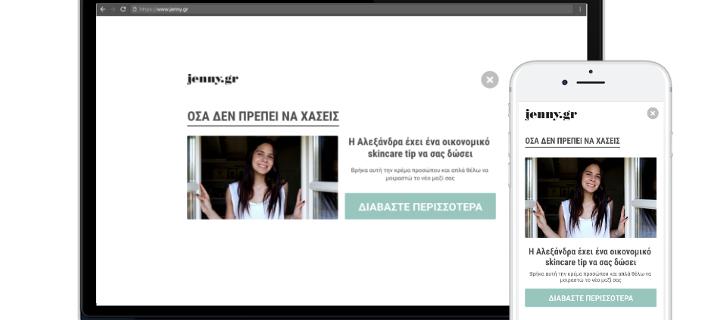 Νέο ad format κατά την έξοδο των χρηστών από τα websites, αποκλειστικά από την Exit Bee