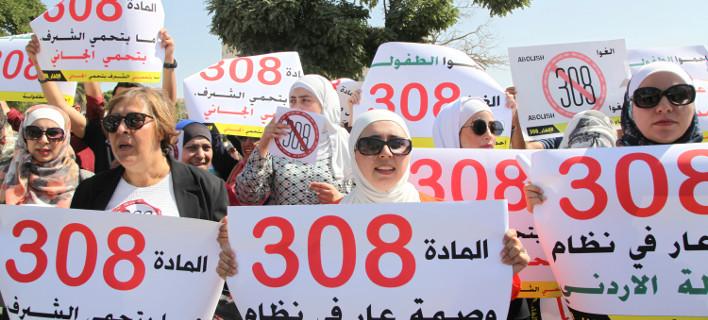 Γυναίκες στην Ιορδανία διαμαρτύρονται για το νόμο υπέρ των βιαστών/ Φωτογραφία: AP