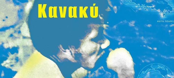 Κριτική βιβλίου: «Κανακύ» -Ενας sui generis αντάρτης στις σπηλιές της Νέας Καληδονίας