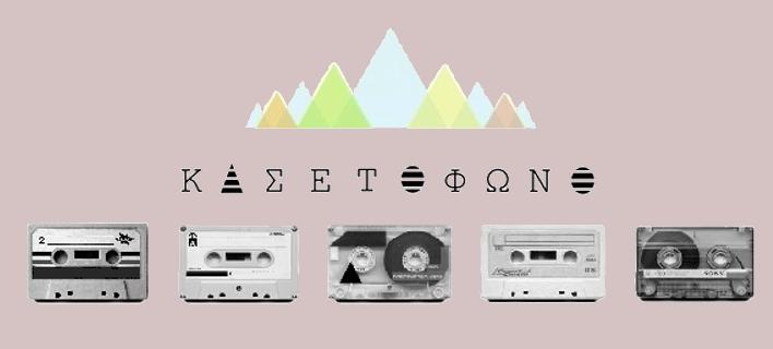 Ενα kasetophono σαρώνει το διαδίκτυο: Μουσική για κάθε περίσταση