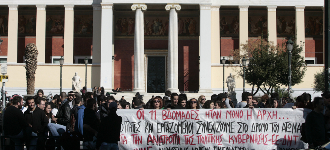 Economist: Τέλος οι αιώνιοι φοιτητές στην Ελλάδα -Λόγω κρίσης λένε όχι στις κατα