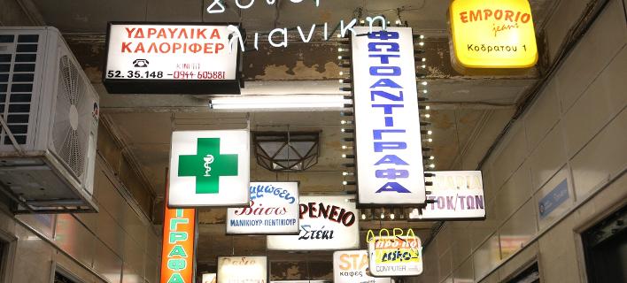 Καταστήματα στο κέντρο της Αθήνας /Φωτογραφία: Sooc