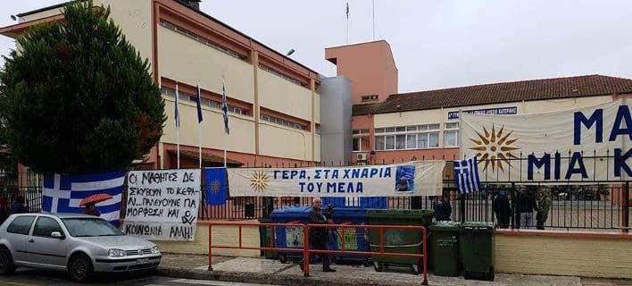 Βρήκαν ευκαιρία: Στα σχολεία της Κατερίνης κάνουν κατάληψη για τα πάντα -Για το εκπαιδευτικό σύστημα, το Μακεδονικό...