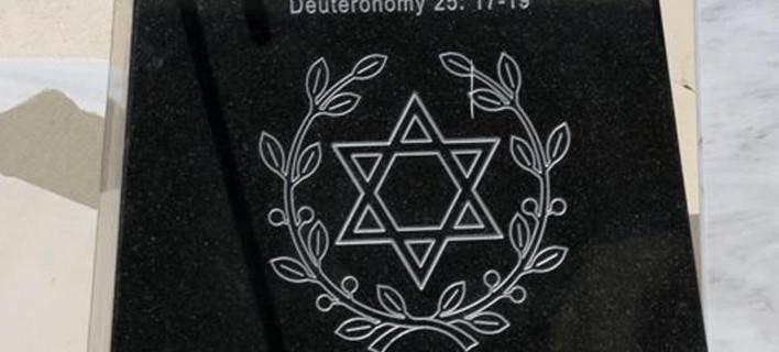 Ανέβαλαν τα αποκαλυπτήρια του μνημείου του Ολοκαυτώματος στην Καβάλα επειδή το «Αστρο του Δαυίδ» ήταν μεγάλο