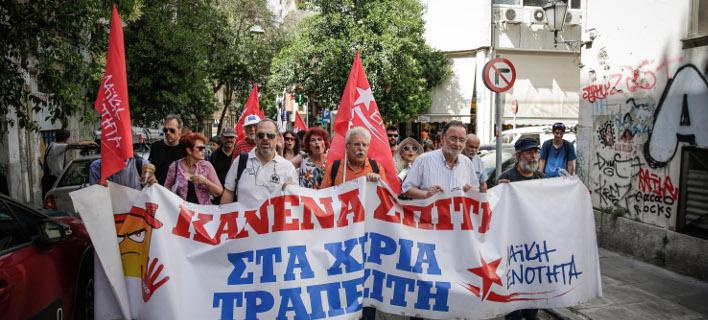διαμαρτυρία για τους πλειστηριασμούς/Φωτογραφία: Eurokinissi