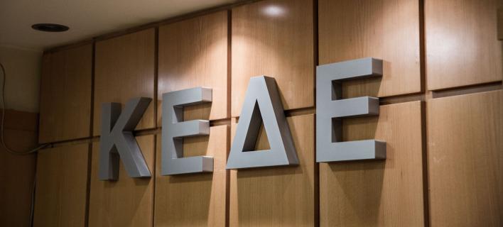 Απόφαση ΚΕΔΕ: Δεν καταθέτουμε τα ταμειακά μας διαθέσιμα στην Τράπεζα της Ελλάδος