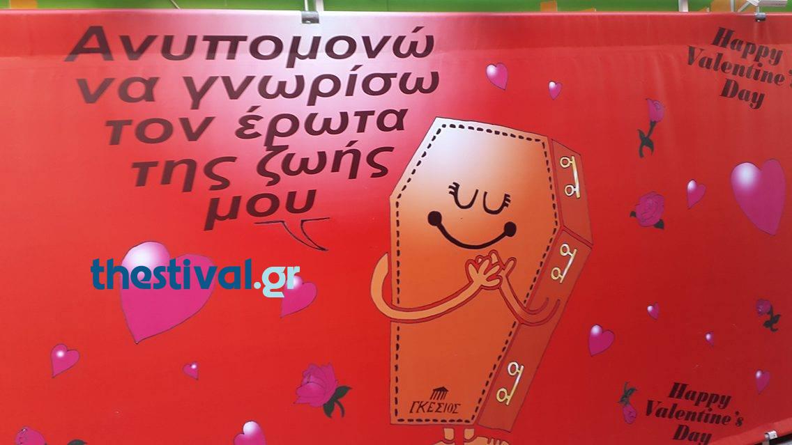 Αποτέλεσμα εικόνας για Η μακάβρια διαφήμιση γραφείου τελετών για την ημέρα του Αγίου Βαλεντίνου [εικόνες]