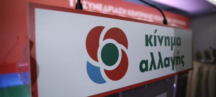 Το σήμα του ΚΙΝΑΛ/Φωτογραφία: Eurokinissi