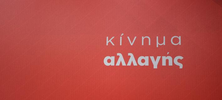 Κείμενο 70 μελών της ΚΕ του ΚΙΝΑΛ -Φωτογραφία: Intimenews/ΒΑΡΑΚΛΑΣ ΜΙΧΑΛΗΣ