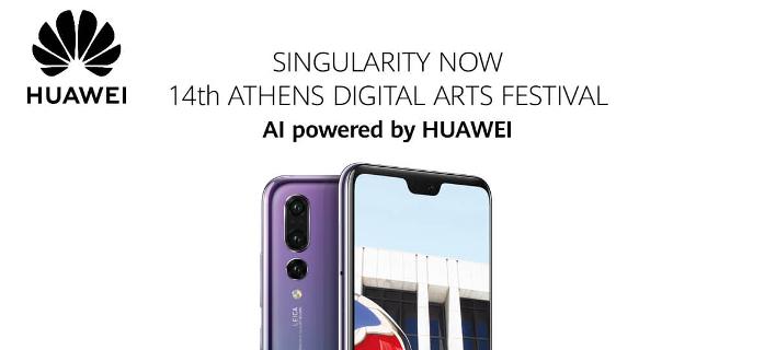 Η Huawei και το Huawei P20 Pro στο 14ο Athens Digital Arts Festival