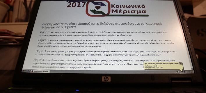 Πληρώνει σήμερα για το κοινωνικό μέρισμα -Για ποιες περιπτώσεις θα δοθεί παράταση /Φωτογραφία: Εurokinissi