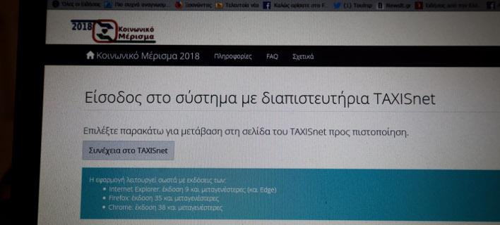 Κοινωνικό μέρισμα, EUROKINISSI/ ΓΙΑΝΝΗΣ ΠΑΝΑΓΟΠΟΥΛΟΣ