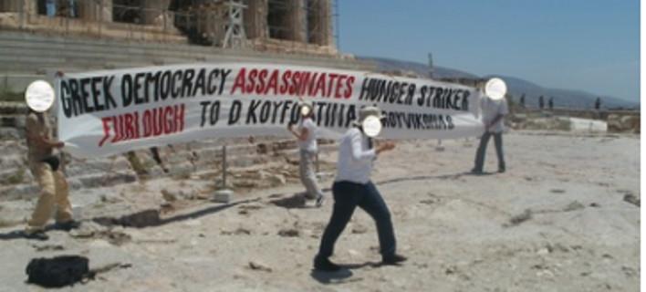 Ο Ρουβίκωνας ανέβηκε στην Ακρόπολη - Σήκωσαν πανό για τον Κουφοντίνα [εικόνα & βίντεο]