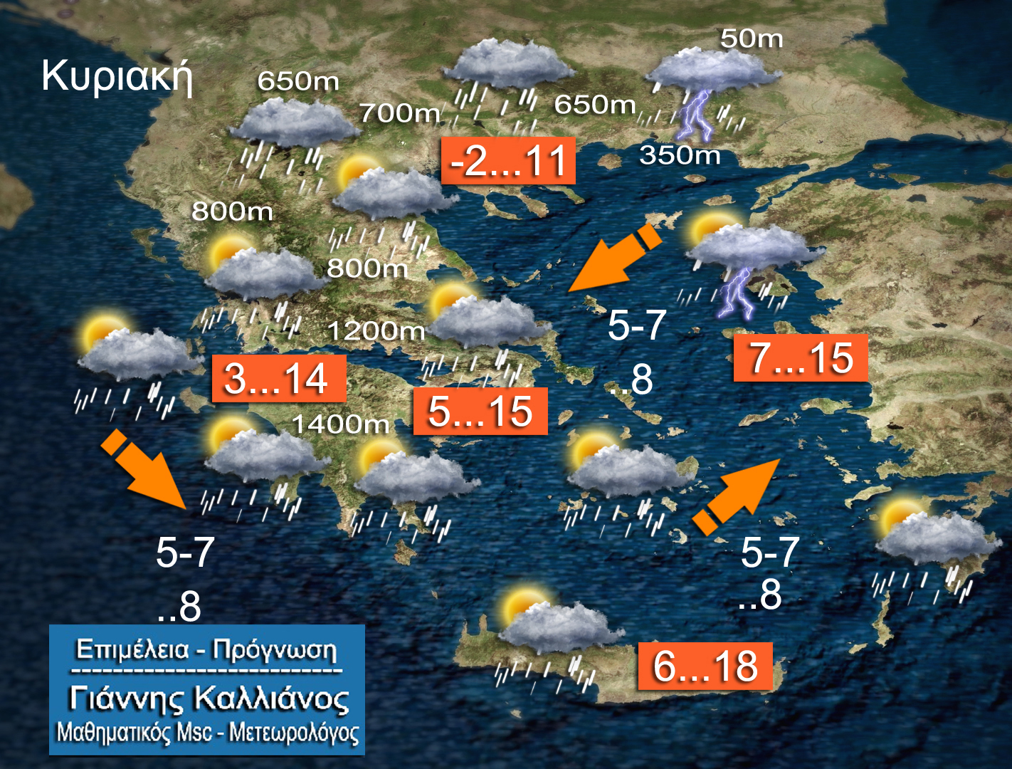 Χιονιάς στα ορεινά, καταιγίδες στην υπόλοιπη χώρα -Πού χτυπά η Ιοκάστη (εικόνες )