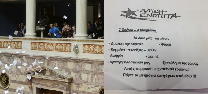 Μέλη της ΛΑΕ πέταξαν φέιγ βολάν στη Βουλή από τα θεωρεία -Το δικό μας Survivor [εικόνες]