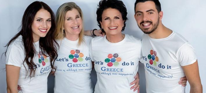 «Let's do it Greece – Γίνε η αλλαγή που περιμένεις», φωτογραφία: twitter.com/AlkPrUnofficial
