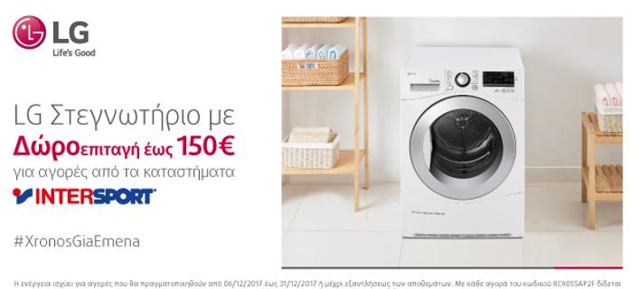 Νέα γιορτινή προσφορά της LG! -Με την αγορά ενός LG Στεγνωτηρίου Δωροεπιταγή έως €150 για αγορές από τα καταστήματα Intersport