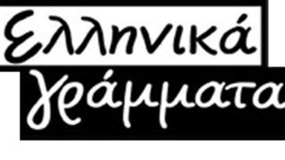 Η επιστροφή των «Ελληνικών Γραμμάτων»