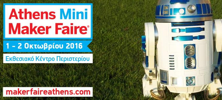 Athens Mini Maker Faire: Το φεστιβάλ making που θα μας γνωρίσει το αύριο με εφαρμογές του σήμερα