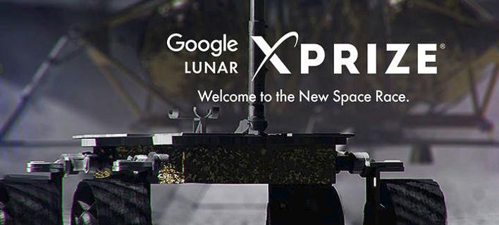 Χωρίς νικητή ο διαγωνισμός Google Lunar X Prize -Δεν πήρε κανείς τα 20 εκατ. δολάρια