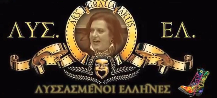 «Λυσσασμένοι Ελληνες»: Το σποτ του κόμματος της Μεγαλοοικονόμου στους Ράδιο Αρβύλα