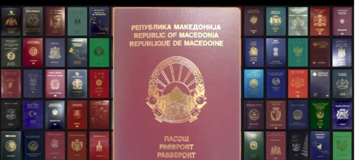 Η ΠΓΔΜ αγόρασε 240.000 νέα διαβατήρια -Γράφουν «Δημοκρατία της Μακεδονίας» [βίντεο]