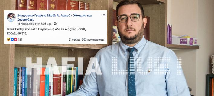 Ο δικηγόρος της Αμαλιάδας Μάικ Αμπού Χάντμπα, που έκανε την χιουμοριστική ανάρτηση στο προφίλ του στο Facebook,