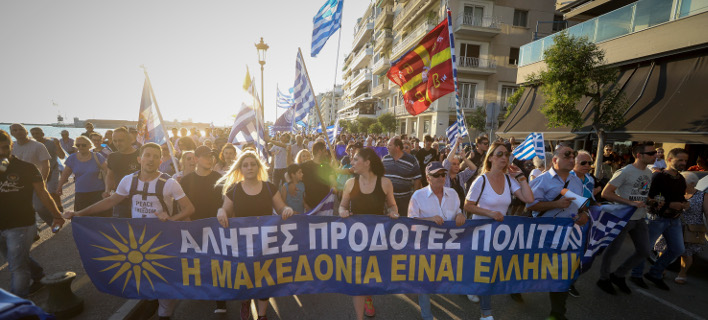 Συγκέντρωση για τη Μακεδονία/Φωτογραφία: Eurokinissi