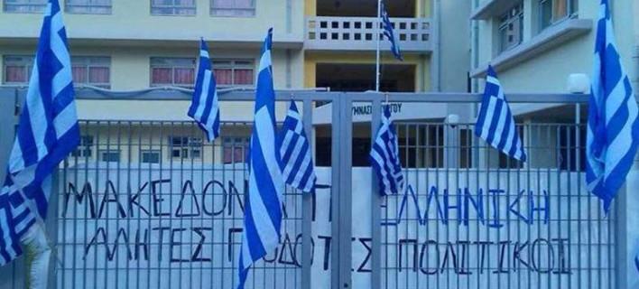 Δεκάδες σχολεία υπό κατάληψη στην Βόρεια Ελλάδα για το Μακεδονικό- φωτογραφία makthes