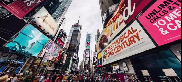 «A Taste of New York»