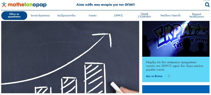 Mathetonopap.gr: Λύσε κάθε απορία σου για τον ΟΠΑΠ και τα παιχνίδια του