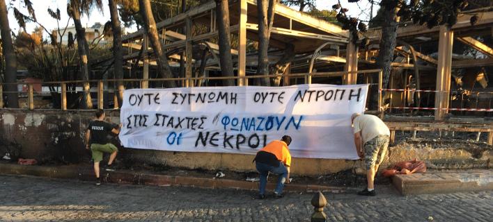 Συμβολική διαμαρτυρία πολιτών στο Μάτι