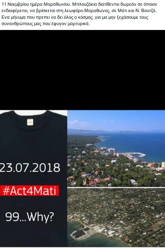 7381ce9343a0 Με μαύρα μπλουζάκια θα διαμαρτυρηθούν στον 36ο Μαραθώνιο της Αθήνας οι  πυρόπληκτοι της Ανατολικής Αττικής.